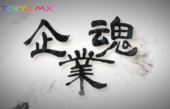 tokyo-mx企業魂