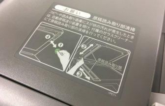 コピー機のクリーニング