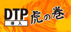 DTP虎の巻