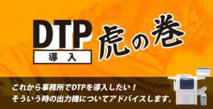 DTP導入アドバイス