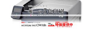 MICROLINE VINCI C941dn特価提供