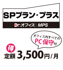 オフィス内すべてのPC保守付で定額3500円/月