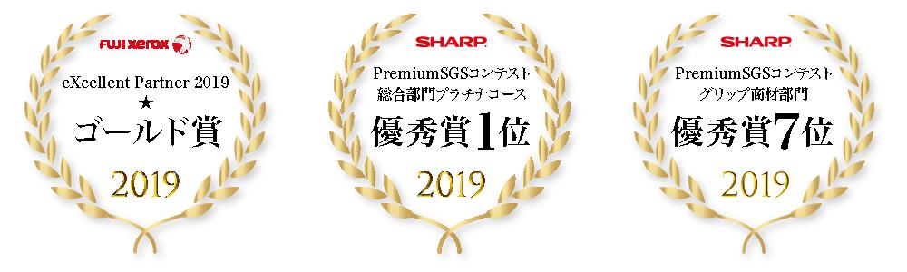 受賞2019年