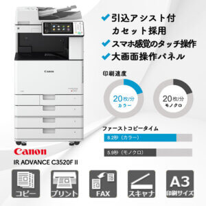 IR-ADVANCE-C3520F-II