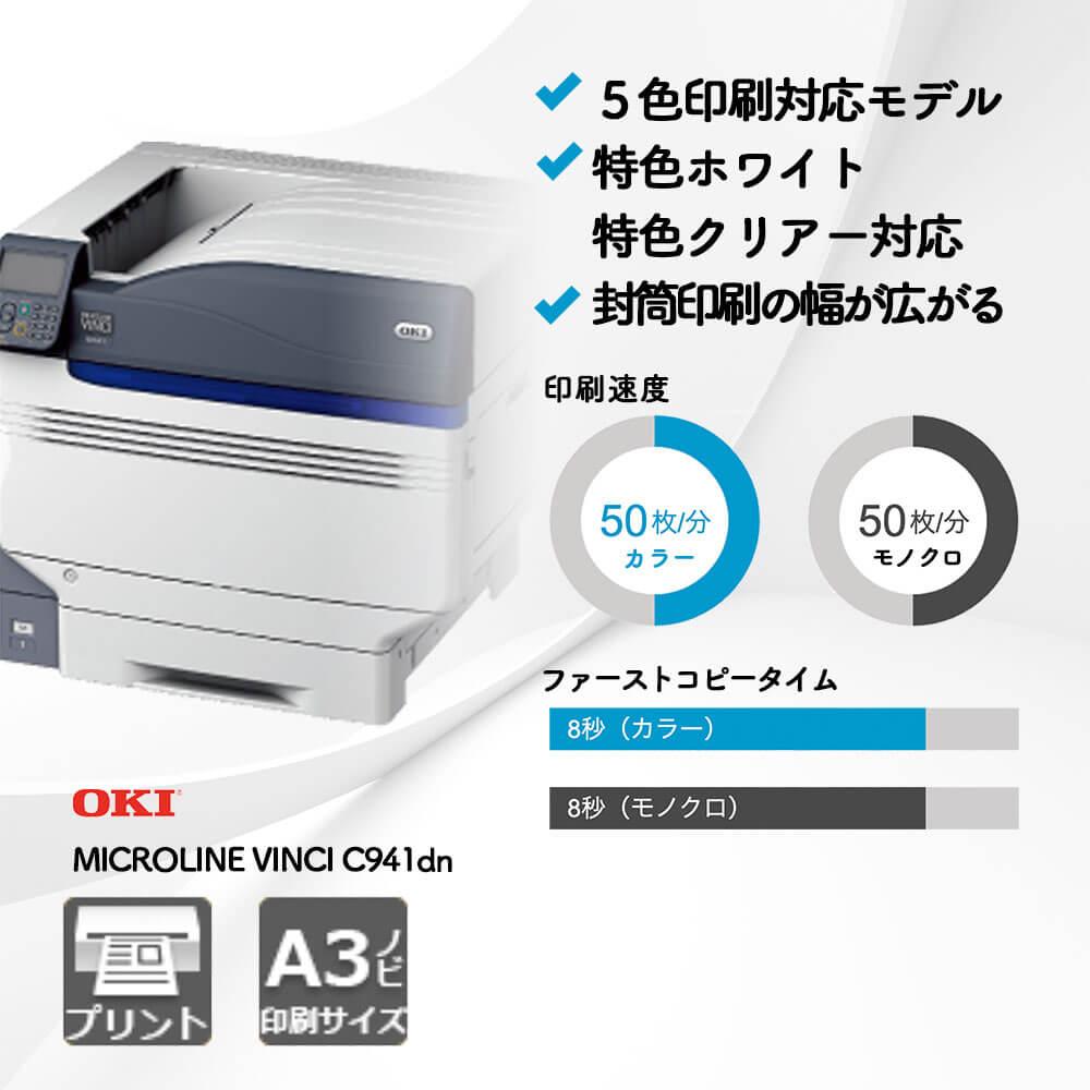 沖データMICROLINE-VINCI-C941dn