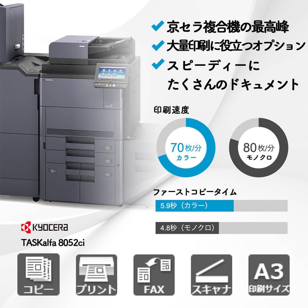 京セラTASKalfa-8052ci