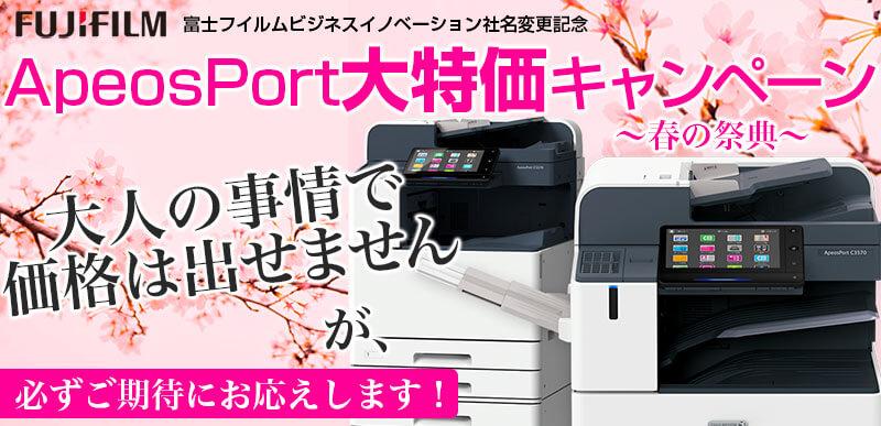 """富士フイルムApeosPort""""大特価""""キャンペーン富士ゼロックス"""
